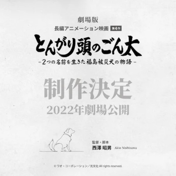 Wao Corporation Ungkap Film Anime Baru tentang Anjing dalam Bencana Fukushima Tahun 2011 1