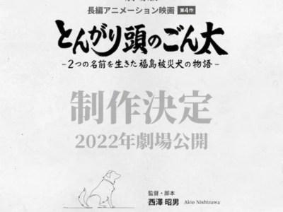 Wao Corporation Ungkap Film Anime Baru tentang Anjing dalam Bencana Fukushima Tahun 2011 63