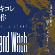 Kore Yamazaki akan Meluncurkan Manga Baru pada Bulan September 32