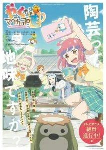 Seiyuu Utama Anime Let's Make a Mug Too Membawakan Lagu Pembuka Animenya 3