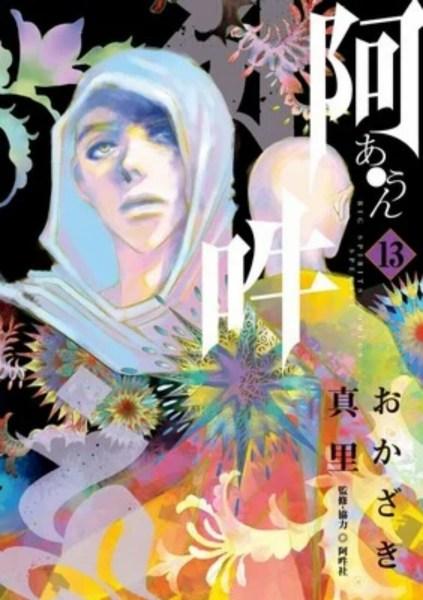 Manga A-Un Karya Mari Okazaki akan Berakhir dalam 3 Chapter Lagi 1