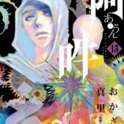 Manga A-Un Karya Mari Okazaki akan Berakhir dalam 3 Chapter Lagi 16