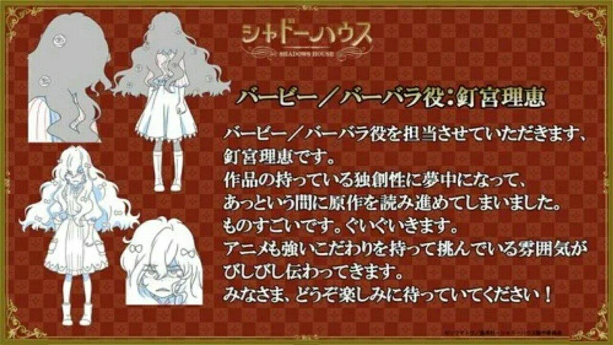 Anime Shadows House Diperankan oleh Saori Ōnishi, Mai Nakahara, Rie Kugimiya 4