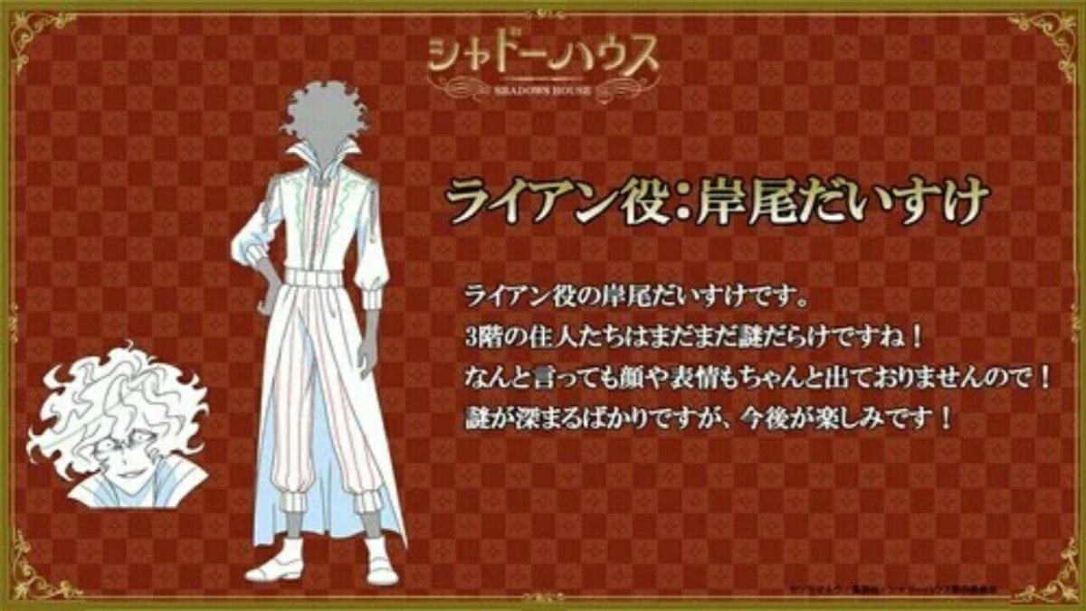 Anime Shadows House Tambahkan 4 Anggota Seiyuu Lainnya 2