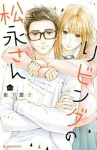 Manga Living-Room Matsunaga-san akan Berakhir dalam Volume Berikutnya 2