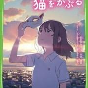 Manga A Whisker Away Karya Kyōsuke Kuromaru Berakhir 30