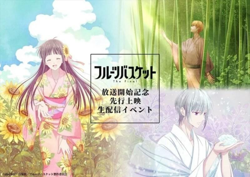 Anime Fruits Basket The Final Diperankan oleh Ai Orikasa dan Akira Ishida 1