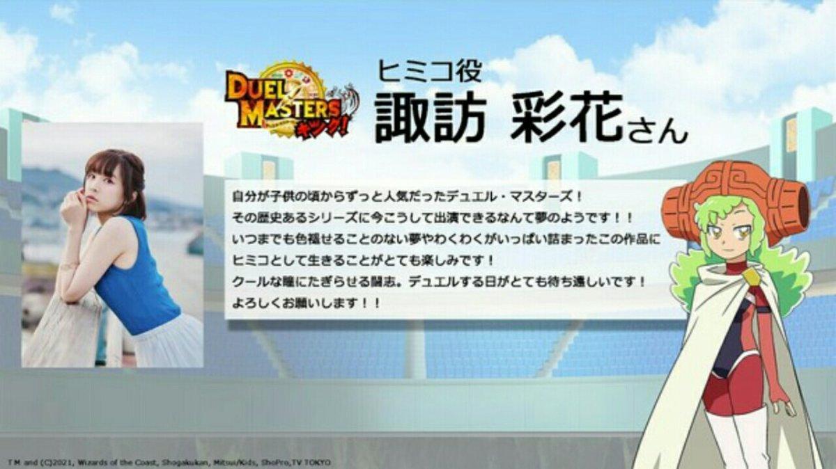 Anime Duel Masters King! Tambahkan 4 Anggota Seiyuu 4