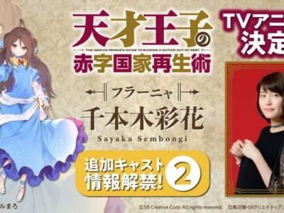 Anime 'The Genius Prince's Guide to Raising a Nation Out of Debt' Diperankan oleh Sayaka Senbongi 5
