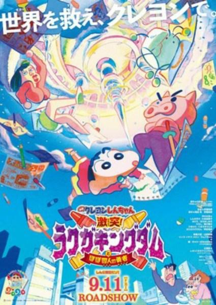 Film Crayon Shin-chan 2020 akan Dibuka di Indonesia 1