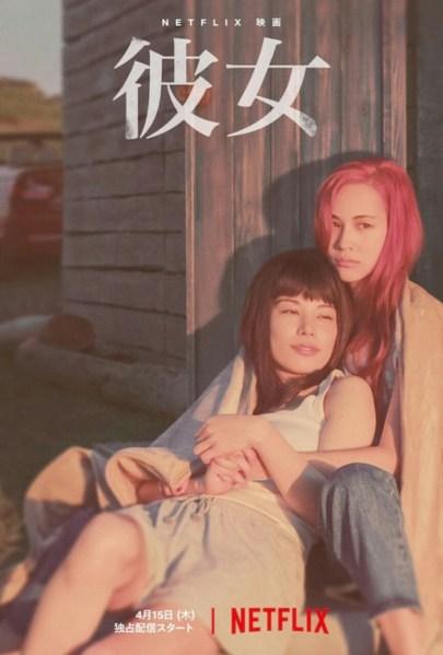 Trailer Film Live-Action Ride or Die Menampilkan Lagu 'Cherry' dari YUI, yang Dinyanyikan oleh Pemeran Utama 1
