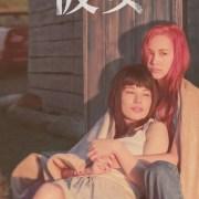 Trailer Film Live-Action Ride or Die Menampilkan Lagu 'Cherry' dari YUI, yang Dinyanyikan oleh Pemeran Utama 11