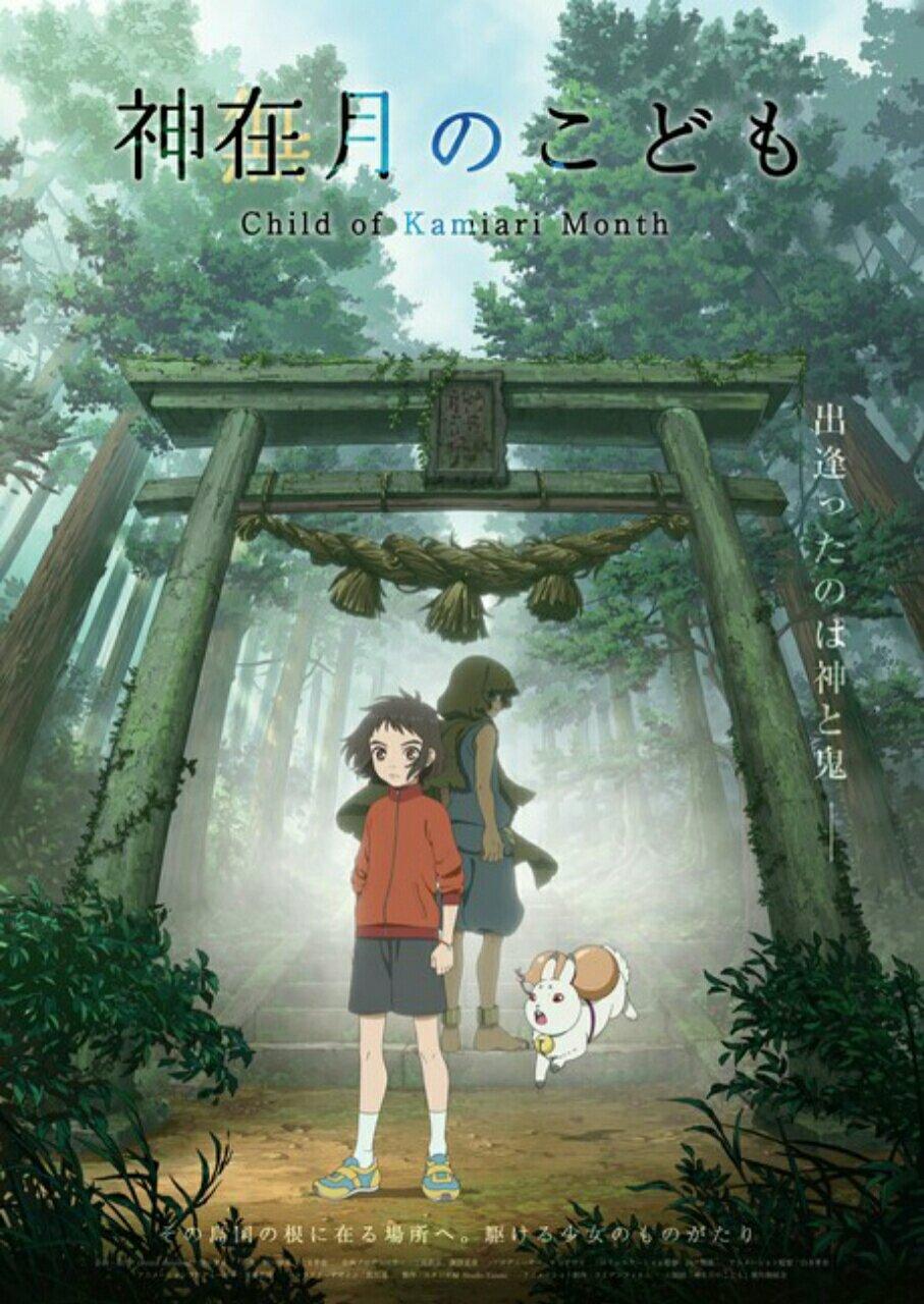 Trailer Baru Film Anime Child of Kamiari Month Ungkap Seiyuu Lainnya, Lagu Tema dari miwa, dan Kapan Debut Filmnya 2