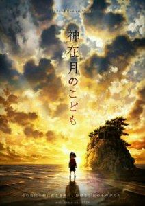 Trailer Baru Film Anime Child of Kamiari Month Ungkap Seiyuu Lainnya, Lagu Tema dari miwa, dan Kapan Debut Filmnya 3