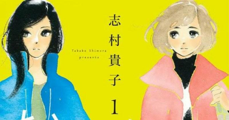 Manga Even Though We're Adults Karya Takako Shimura akan Berlanjut pada Bulan April 1