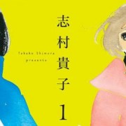 Manga Even Though We're Adults Karya Takako Shimura akan Berlanjut pada Bulan April 11