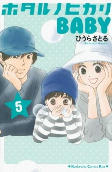 Manga Hotaru no Hikari BABY Akan Berakhir pada Tanggal 24 April 1