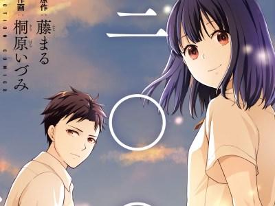jikyuu sanbyakuen no shinigami manga
