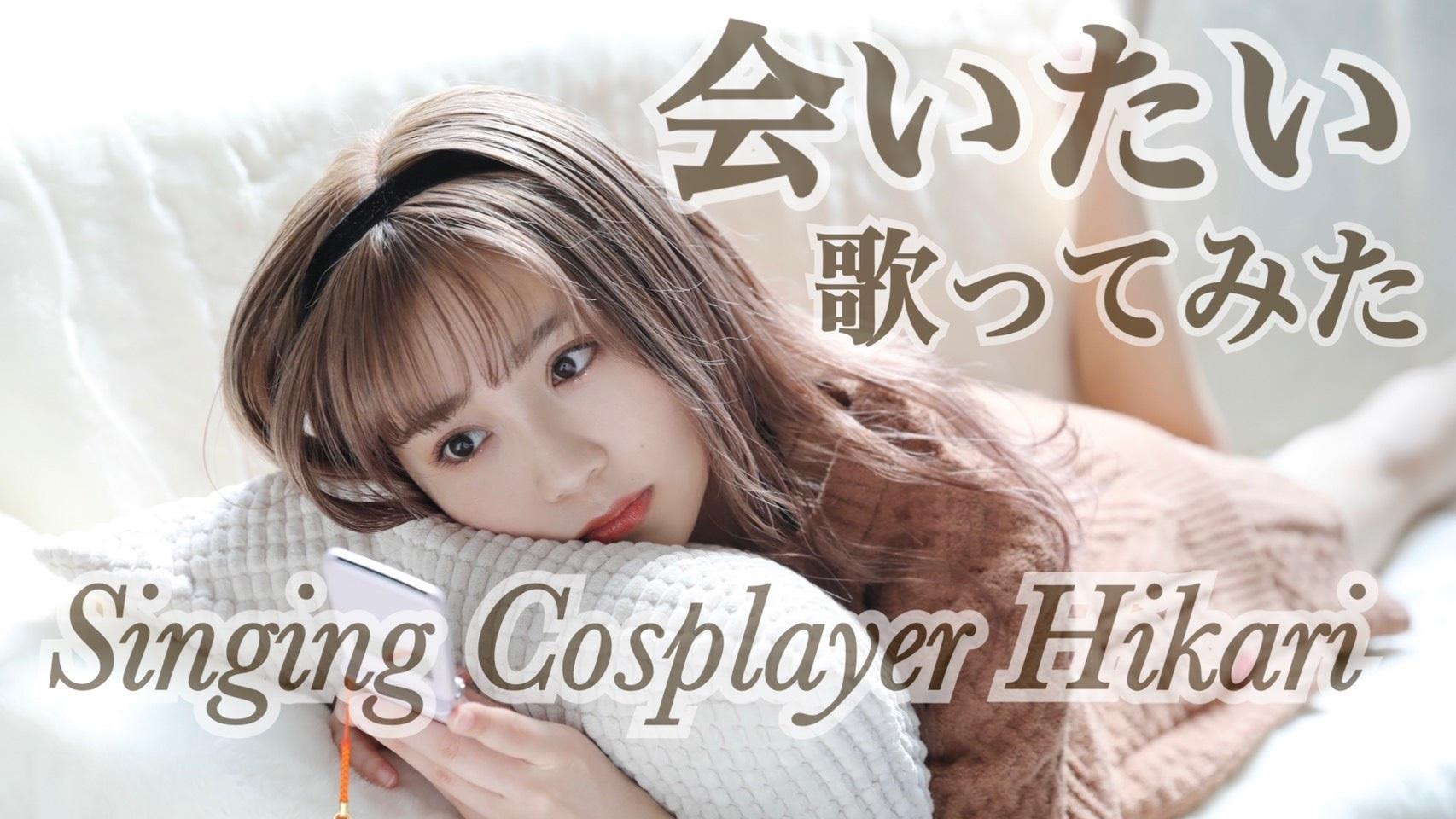 """Singing Cosplayer Hikari Rilis Video Lagu Cover Pertama di YouTube """"I Want to Meet You (I Want To See You / Aitai)"""" dari GUMI 4"""