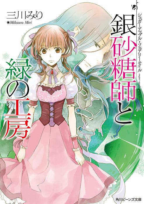 Novel Ringan Sugar Apple Fairy Tale Resmi Mendapatkan Adaptasi Anime 1