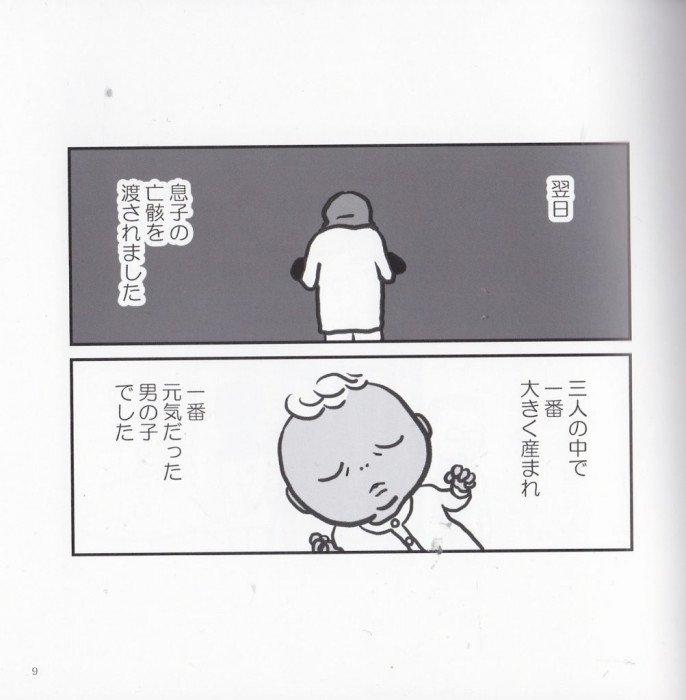 Sebuah Manga Tentang Penindasan Terhadap Muslim Uighur di China 7