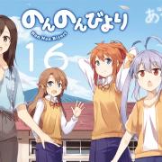 Serial Manga Non Non Biyori akan Mendapatkan Versi Spin-Off Terbaru 6
