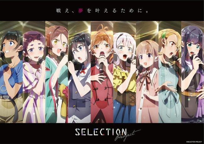 Anime 'Selection Project' Idol Reality Show Mengumumkan Sembilan Pemeran Utamanya 1