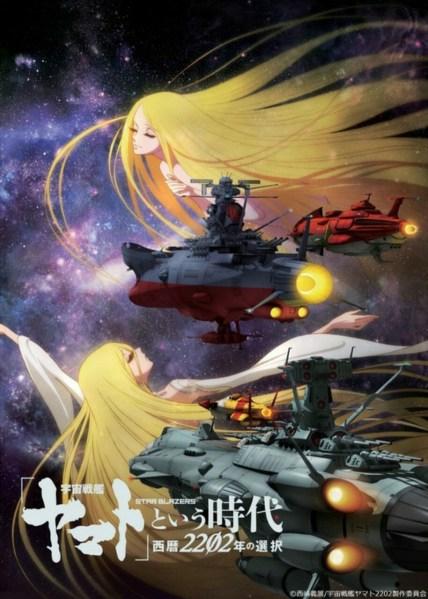 Film Kompilasi Star Blazers: Space Battleship Yamato 2199, 2202 Dijadwalkan Ulang ke Tanggal 11 Juni 1