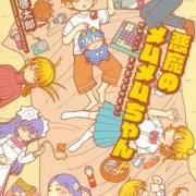 Manga Akuma no Memumemu-chan Akan Mencapai Klimaks 9