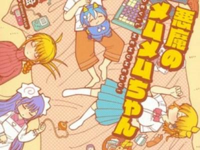 Manga Akuma no Memumemu-chan Akan Mencapai Klimaks 26