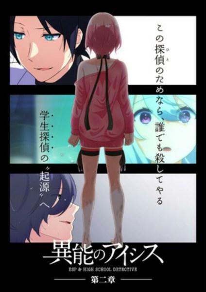 Anime Web Inō no AICis Mendapatkan Season Kedua pada Tanggal 10 April 1