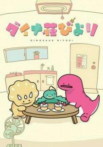 Anime Dinosaur Biyori Diperankan oleh Hirofumi Araki dan Shō Jinnai 3