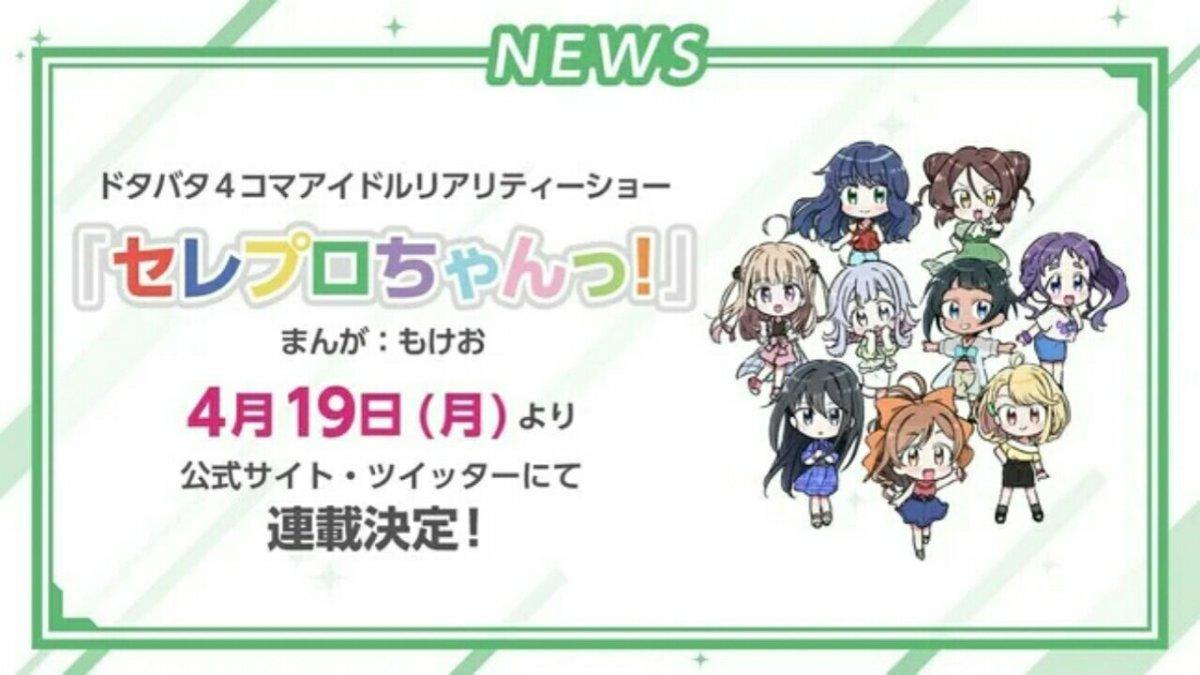 Anime Selection Project Mengungkapkan Video Promosi Baru dan Seiyuu Lainnya 4