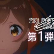 Anime Selection Project Mengungkapkan Video Promosi Baru dan Seiyuu Lainnya 7