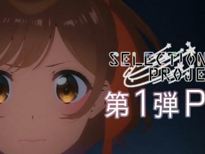 Anime Selection Project Mengungkapkan Video Promosi Baru dan Seiyuu Lainnya 3