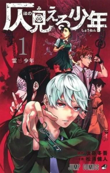 Manga Phantom Seer Karya Tōgo Gotō dan Kento Matsuura Mencapai Klimaks 1