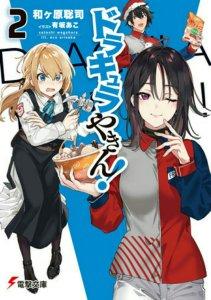 Novel Dracula Yakin! dari Kreator The Devil is a Part-Timer! Mendapatkan Manga 2