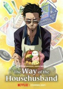 Anime Way of the Househusband Tambahkan 8 Anggota Seiyuu 2
