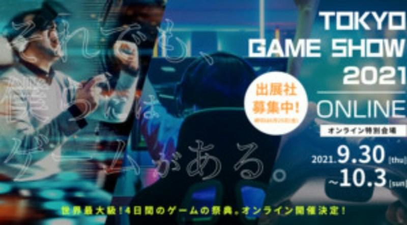 Tokyo Game Show Akan Menjadi Daring Lagi pada Tahun 2021 1