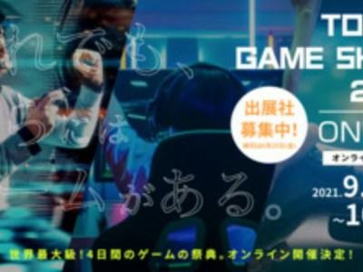 Tokyo Game Show Akan Menjadi Daring Lagi pada Tahun 2021 7
