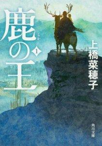 Film Anime Shika no Ō Garapan Production I.G Mengungkapkan Seiyuu, Staf Lainnya, Judul Lengkap, dan Tanggal Debutnya di Teaser 3