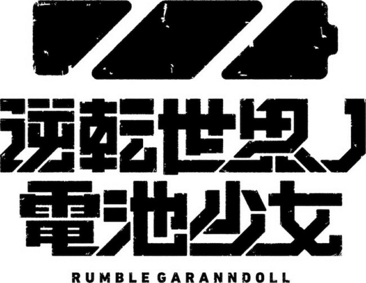 Masaomi Andō dan Lerche Mengungkapkan Proyek Anime Orisinal Gyakuten Sekai no Denchi Shōjo 2