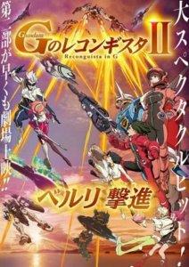 Film Kompilasi Gundam: Reconguista in G Ketiga Akan Dibuka di Jepang pada Tanggal 22 Juli 2