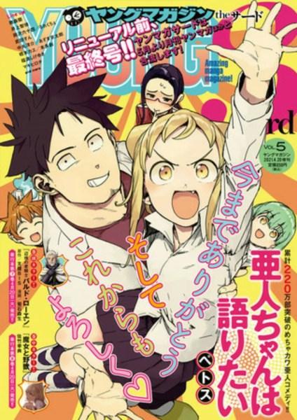 Majalah Young Magazine the 3rd Menerbitkan 'Edisi Terakhir Sebelum Pembaruan' 1