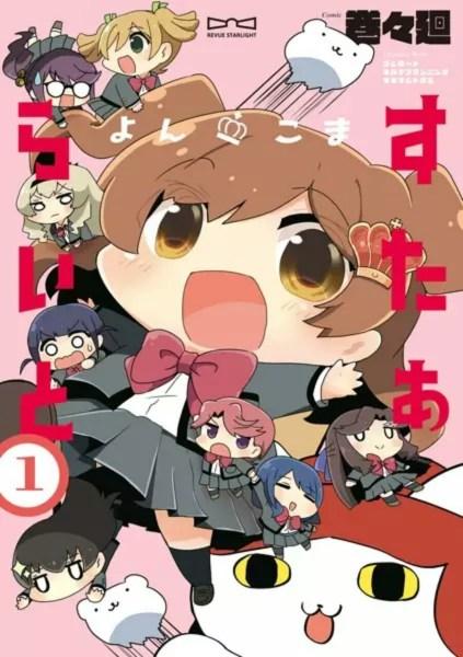Manga Spinoff Yonkoma Starlight Akan Berakhir Bulan Ini 1