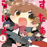 Manga Spinoff Yonkoma Starlight Akan Berakhir Bulan Ini 10