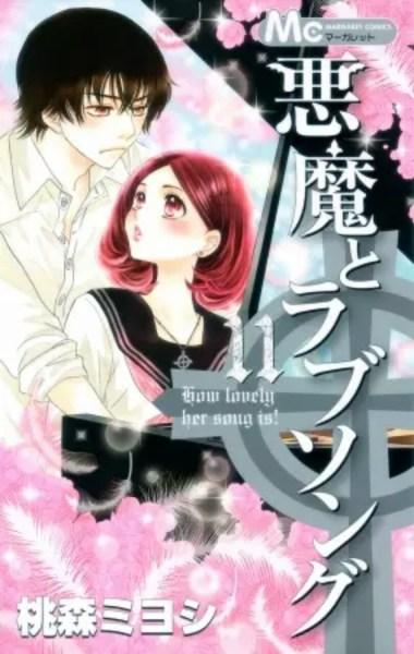 Manga A Devil and Her Love Song Mendapatkan Seri Pendek 1