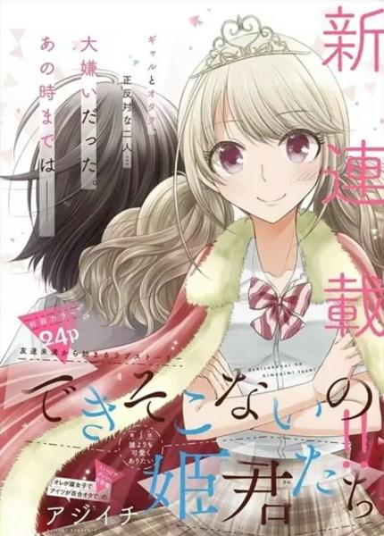 Manga Failed Princesses Akan Berakhir dalam Volume Keenam 1