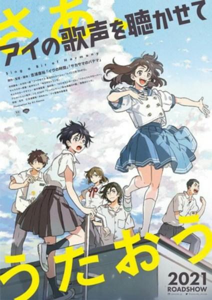 Anime Orisinal Sing a Bit of Harmony dari Funimation dan J.C. Staff Mengungkapkan Trailer, Seiyuu, dan Stafnya 1