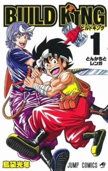 Manga Build King Karya Mitsutoshi Shimabukuro Berakhir 1
